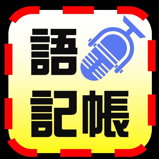 Speaking charge (app)