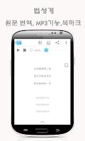 Screenshot of 불교 경전 법성게