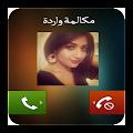 مكالمة من جميلات العرب Prank APK for Lenovo