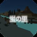 Free ホタル育成ゲーム - 完全無料!夏の花火を見ながらの癒しの蛍育成アプリ APK for Windows 8