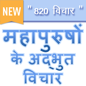 Suvichar in Hindi for Android