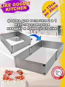 Формы для торта серии Like Goods, LG-12087