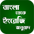 App বাংলা থেকে ইংরেজি অনুবাদ apk for kindle fire