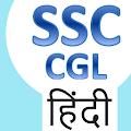 App SSC CGL Hindi APK for Kindle