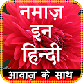 Namaz in Hindi with Sound APK for Bluestacks