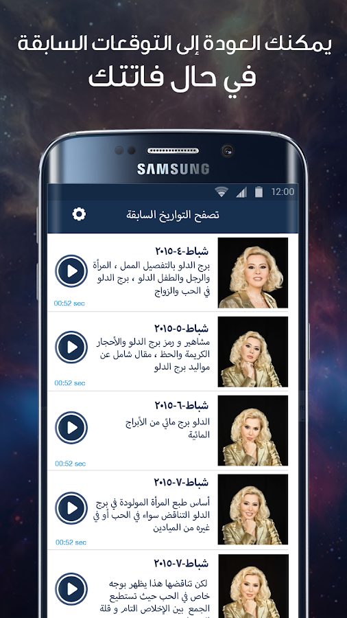 Maguy Farah - Official App Screenshot 3