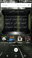 Screenshot of الصحيفة السجادية,(Alsahifa)