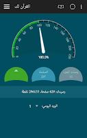 Screenshot of القرآن لك