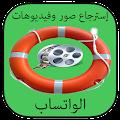 App إسترجاع فيديوهات وصور و أ Joke APK for Kindle