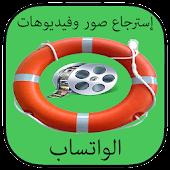 Download Full إسترجاع فيديوهات وصور و أ Joke 1.2 APK