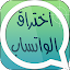 التجسس على رسائل واتساب Prank APK for iPhone
