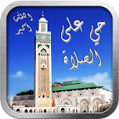 APK App Athan Salaat (Qibla - Muslim) for BB, BlackBerry