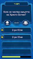 Screenshot of Отговори на Въпроса