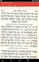Screenshot of Kinot Tisha'a Be'av - Sfaradi