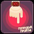 Необычная Красная КНОПКА 2