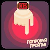 Free Необычная Красная КНОПКА 2 APK for Windows 8