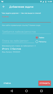 App Хочу лайки! APK for Windows Phone