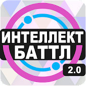 Download Интеллект-баттл APK on PC