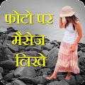 Free Hindi Picture Shayari Suvichar Status Jokes Wishes APK for Windows 8