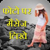 Hindi Picture Shayari Suvichar Status Jokes Wishes