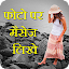 Hindi Picture Shayari Suvichar Status Jokes Wishes