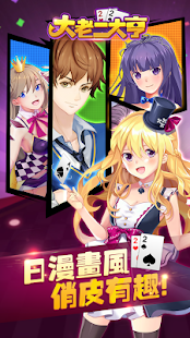 Game 大老二大亨 apk for kindle fire
