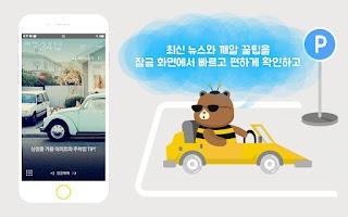 Screenshot of 허니스크린 : 모바일 첫 화면 속 달콤한 혜택