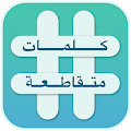 Download كلمات متقاطعة - اخر اصدار APK for Android Kitkat