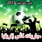Download مباريات كأس إفريقيا 2017 APK on PC