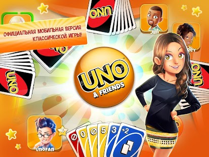 UNO ™ & Friends Screenshot