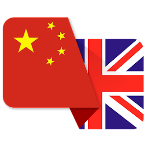 Download Chinese English Dictionary For PC Windows and Mac