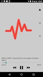 Скачать Музыку ВКонтакте APK Descargar