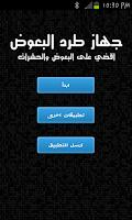 Screenshot of جهاز طرد البعوض