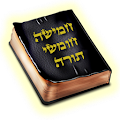 App Hebrew Bible (Torah) APK for Kindle