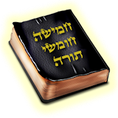 Hebrew Bible (Torah)