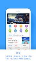 Screenshot of 阿里旅行·去啊-机票、酒店、旅游、火车票、门票