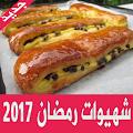 App شهيوات رمضان 2017 بدون انترنت APK for Kindle