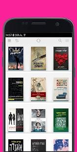 עברית ספרים דיגיטליים 