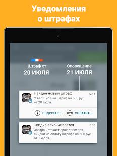 App Штрафы ГИБДД проверка и оплата apk for kindle fire