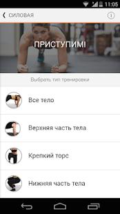 Sworkit Pro Личный Тренер Screenshot