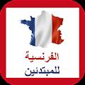App تعلم الفرنسي من الصفر APK for Kindle