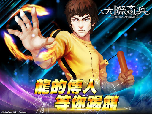 天際奇兵 Apk Download Free for PC, smart TV
