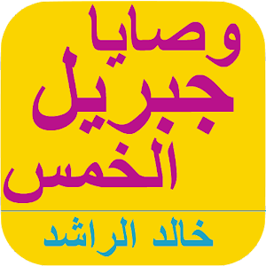 Download وصايا جبريل الخمس for PC - Free Lifestyle App for PC