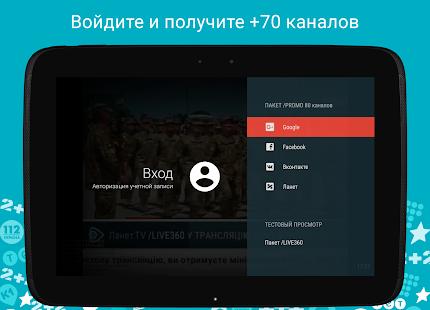 App Lanet.TV - TV news of Ukraine APK for Windows Phone
