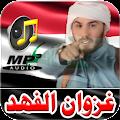 أغاني غزوان الفهد 2017
