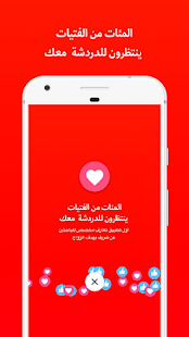 App شات و تعارف 2017 APK for Kindle