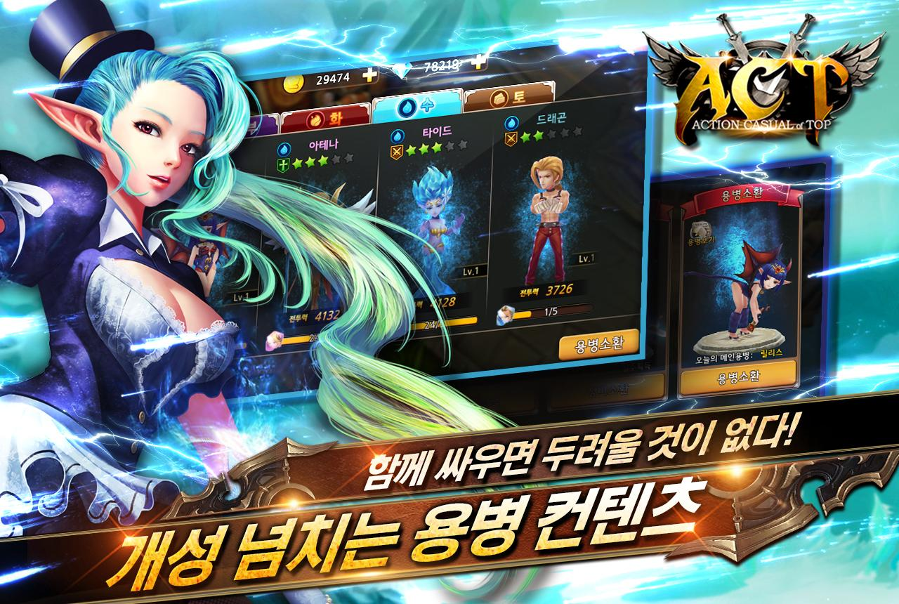 ACT(액트) Screenshot 14
