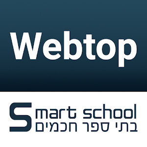Webtop - וובטופ - סמארט סקול - Smart School ‎ Online PC (Windows / MAC)