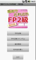 Screenshot of 電車でとれとれFP2級 2015年9月版 - 無料版 -