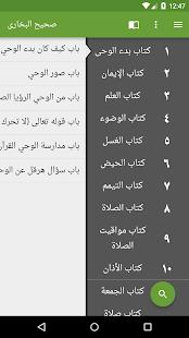 صحيح البخاري  for pc